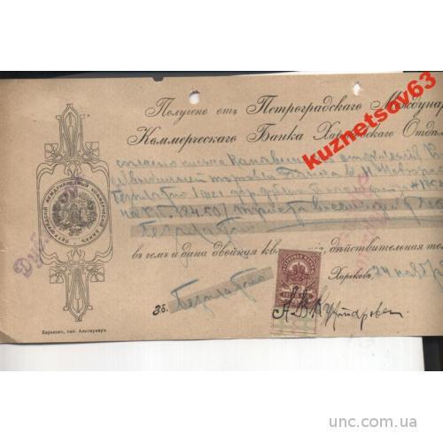 ПЕТРОГРАДСКИЙ МЕЖДУНАРОДНЫЙ КОМЕРЧЕСКИЙ БАНК 1918Г