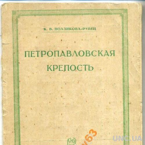 ПЕТРОПАВЛОВСКАЯ КРЕПОСТЬ.  1927 ЭКСКУРСИЯ.