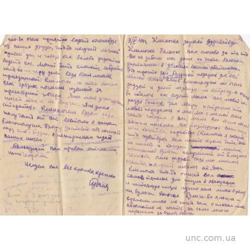 ПИСЬМО. БАНК. ГОС. ЗАЙМЫ. 1944