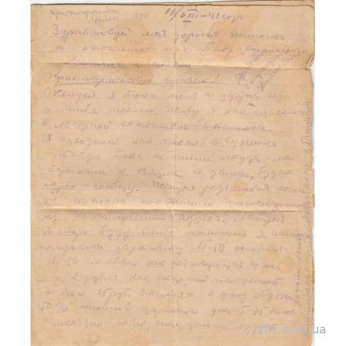 ПИСЬМО. КРАСНОЯРСКИЙ ПРИВЕТ. 1941