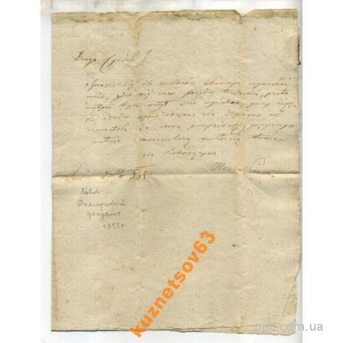 ПИСЬМО.ЛЬВОВ 1835 ДОКУМЕНТ.