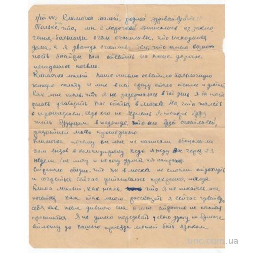 ПИСЬМО. ОБЪЯСНЕНИЕ В ЛЮБВИ КЛИМОЧКЕ. 1944