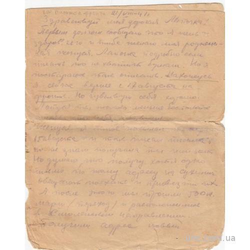 ПИСЬМО С ФРОНТА 1941