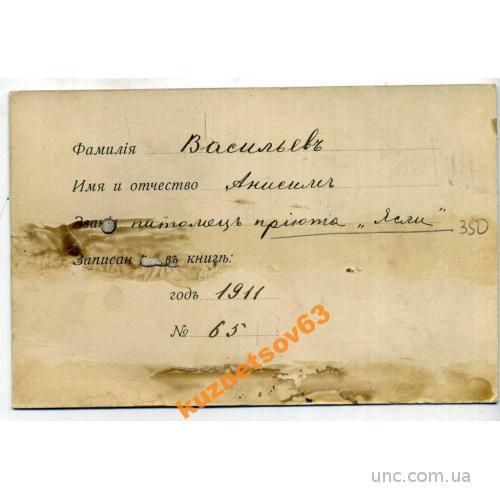 ПИТОМЕЦ ПРИЮТА ЯСЛИ. 1911 Г