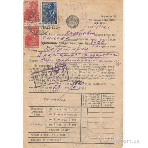 ПЛАТЕЖНОЕ УВЕДОМЛЕНИИ.СТРАХОВАНИЕ МАРКИ.  1946 КИЕВ.