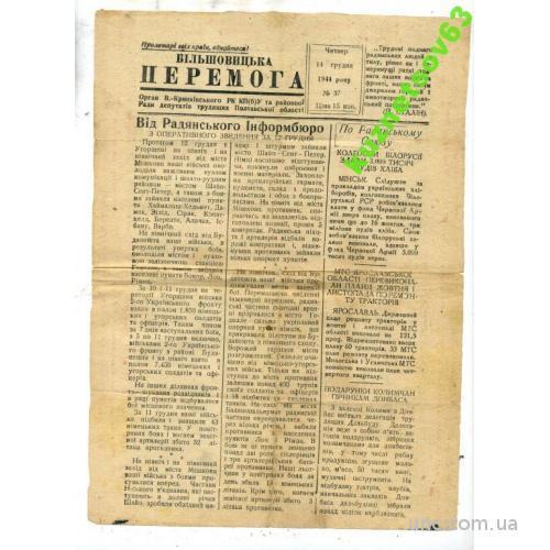 ПОБЕДА БОЛЬШЕВИКОВ. 1944 ПИСЬМО С ФРОНТА.