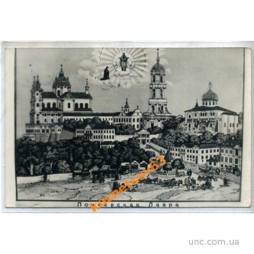 Набор открыток почаевская лавра, сам ахуел картинки