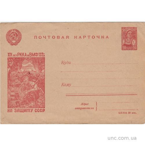 ПОЧТ. КАРТОЧКА. 18 ЛЕТ РККА И ВМФ 1943  ЧИСТАЯ.