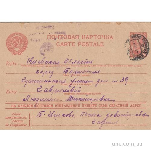 ПОЧТ. КАРТОЧКА. КИЕВ. БОРИСПОЛЬ.  БЕЛАЯ ЦЕРКВЬ. ЦЕНЗУРА. 1945