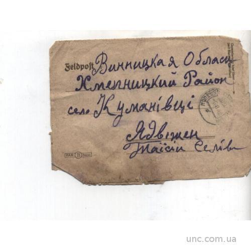 Почтовая карточка , немецкая.