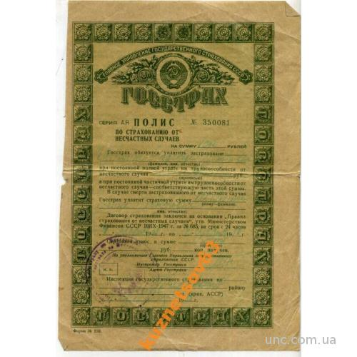 ПОЛИС. ГОССТРАХ. 1947 2000 Р