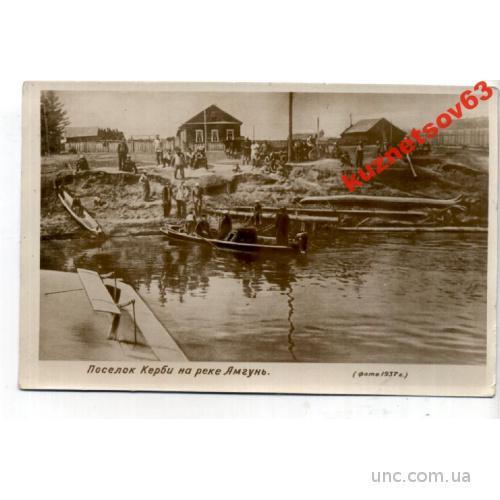 ПОСЕЛОК КЕРБИ НА РЕКЕ АМГУН. 1937