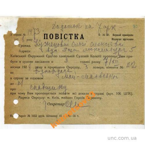 ПОВЕСТКА В СУД. 1928 Г.