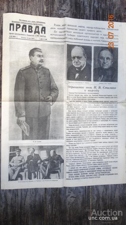ПРАВДА. ОБРАЩЕНИЕ ТОВАРИЩА СТАЛИНА. 10 МАЯ 1945