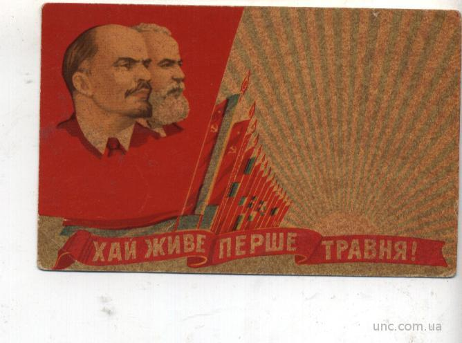 ПРИГЛАШЕНИЕ на 1 мая КРЕЩАТИК КИЕВ 1965 г. праздни