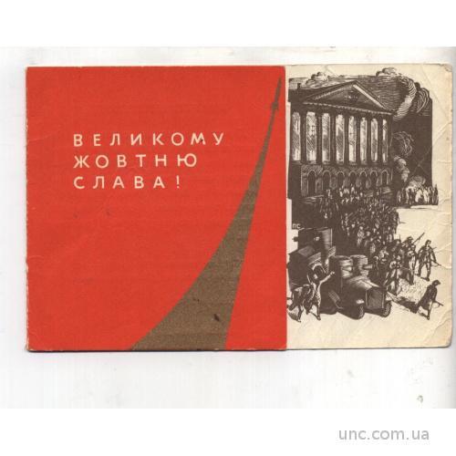 ПРИГЛАШЕНИЕ НА ВЕЧЕР. 1967  2 НОЯБРЯ. 50-ЛЕТ ОКТ.Р