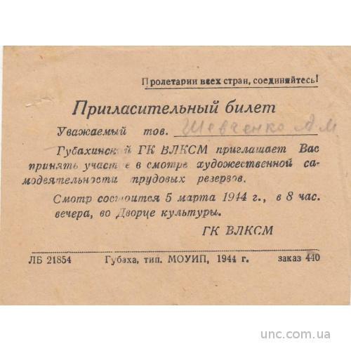 ПРИГЛАСИТЕЛЬНЫЙ БИЛЕТ. САМОДЕЯТЕЛЬНОСТЬ. 1944