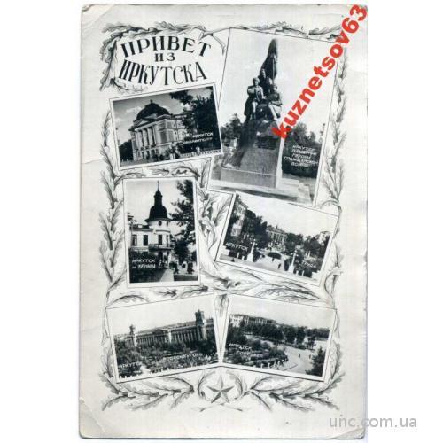 Книга открытки иркутска, пожелания