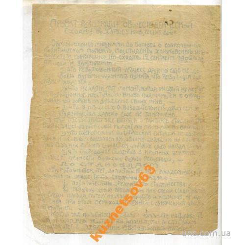 ПРОЕКТ РЕЗОЛЮЦИИ ОБЩ. СХОДКИ В ХАРЬКОВЕ. 1906