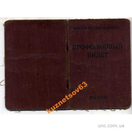 ПРОФСОЮЗНЫЙ БИЛЕТ.  1959