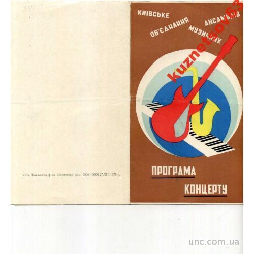 ПРОГРАММА КОНЦЕРТА. 1974