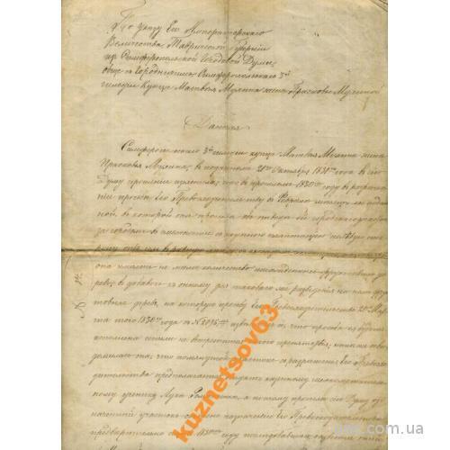 ПРОШЕНИЕ О ЗЕМЛЕ. СИМФЕРОПОЛЬ. 1831 Г