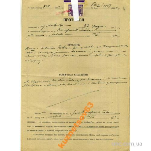 ПРОТОКОЛ. СУД. НОТАРИУС. 1942 МАРКА.