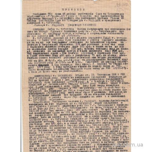 ПРОТОКОЛ. СУД. ПРОКУРАТУРА. УВОЛЬНЕНИЕ. 1937