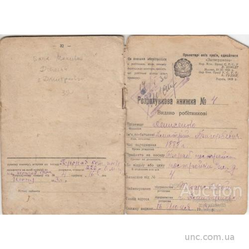 РАСЧЕТНАЯ КНИЖКА. ДОНЕЦК. МАКЕЕВКА 1930 БАНК.
