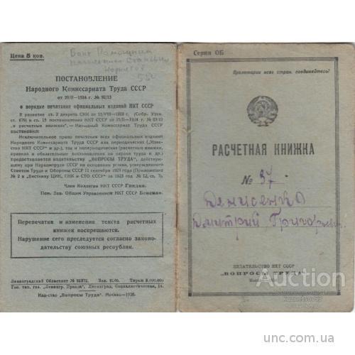 РАСЧЕТНАЯ КНИЖКА. МОСКВА 1929 БАНК ПОМОЩИ ЧЕРНИГОВ.