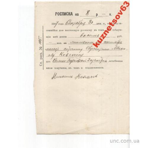 РАСПИСКА. 1907 ЛЕЧЕБНИЦА.