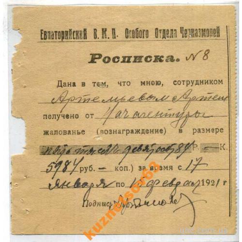 РАСПИСКА. НКВД. ДЕНЬГИ ЗА ДОНОС.