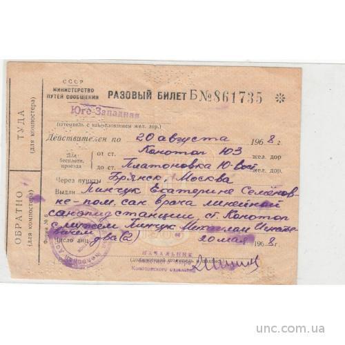 РАЗОВЫЙ БИЛЕТ. ЖЕЛЕЗНАЯ ДОРОГА 1968 БРЯНСК МОСКВА.