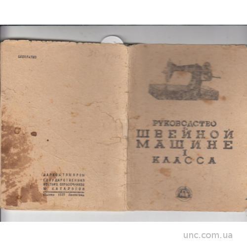 РУКОВОДСТВ ШВЕЙНЫХ МАШИН. РЕКЛАМА СТРАХОВАНИЕ, БАНК. 1937