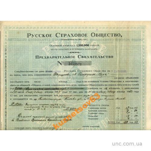 Русское Страховое общество. Страхование от огня