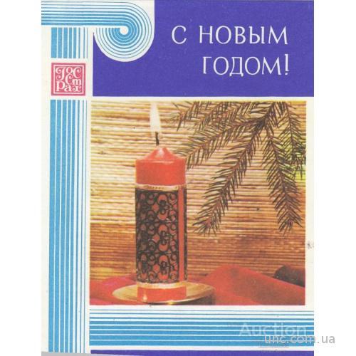 С НОВЫМ ГОДОМ. ГОССТРАХ. КАЛЕНДАРЬ 1982 ГОД