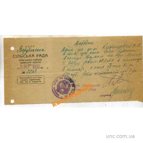 СЕЛЬСОВЕТ. КИЕВ. НОТАРИУС. 1930 Г.