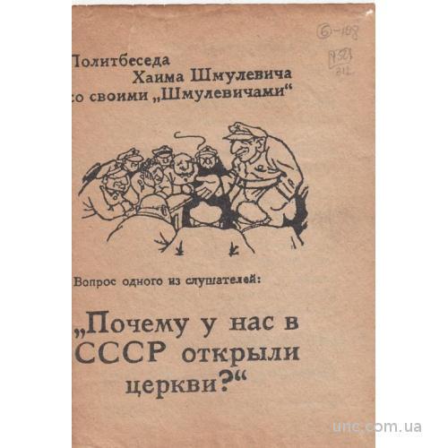 ШМУЛЕВИЧ. ПОЧЕМУ В СССР ОТКРЫЛИ ЦЕРКВИ? В СТАЛИНА НЕ ВЕРЯТ. ОРИГИНАЛ.