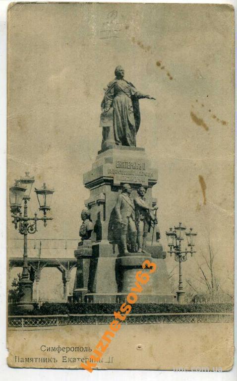 СИМФЕРОПОЛЬ. ПАМЯТНИК ЕКАТЕРИНЕ II.