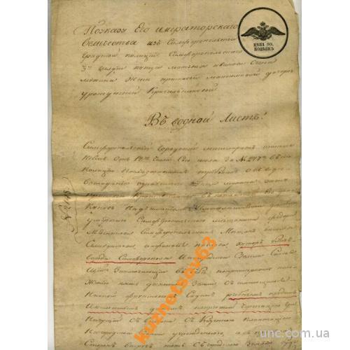 СИМФЕРОПОЛЬ. ПОЛИЦИЯ БУМАГА ВОДЯНОЙ ЗНАК ГЕРБ 1826