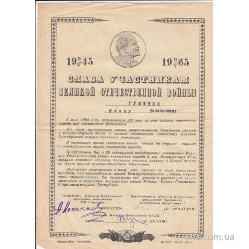 СЛАВА УЧАСТНИКАМ ВОВ 1945-65 МОГИЛЕВ ПОДОЛЬСКИЙ.