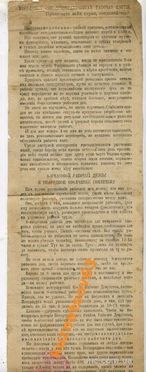 СОЦИАЛ-ДЕМОКРАТ РАБ ПАРТИЯ. 8-ЧАСОВОЙ РАБ. ДЕНЬ.