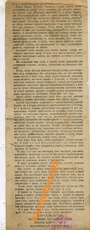 СОЦИАЛ-ДЕМОКРАТ РАБ ПАРТИЯ. ХАРЬКОВ. ДУМА 1907.
