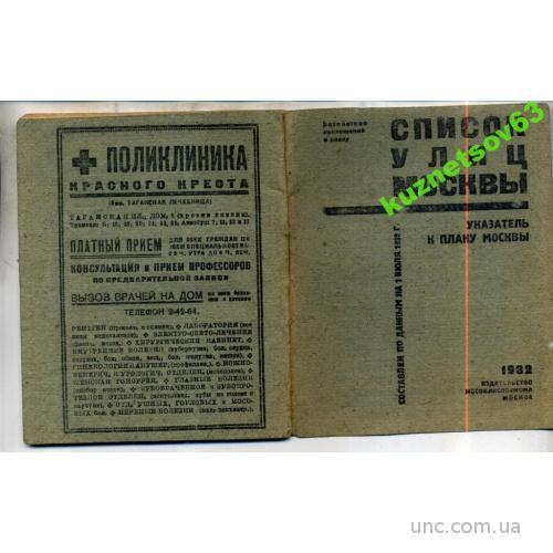 СПИСОК УЛИЦ МОСКВЫ 1932