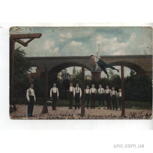 СПОРТИВНЫЕ УПРАЖНЕНИЯ  1911