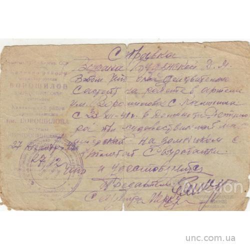СПРАВКА. АРТЕЛЬ ВОРОШИЛОВ. 1941