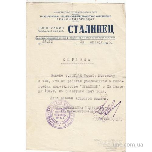 СПРАВКА ЕВРЕЯ О РАБОТЕ В ГАЗЕТЕ СТАЛИНЕЦ. 1947 ЛЕНИНГРАД.