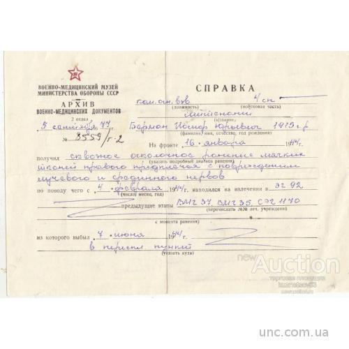 СПРАВКА ЕВРЕЯ О РАНЕНИИ.  АРХИВ ДОКУМЕНТОВ. 1944