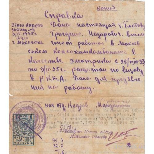 СПРАВКА. МАКЕЕВКА. НОТАРИУС. МАРКА 1932