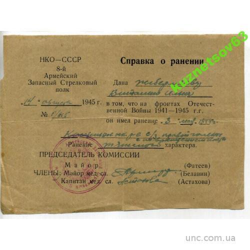 СПРАВКА О РАНЕНИИ. 1945